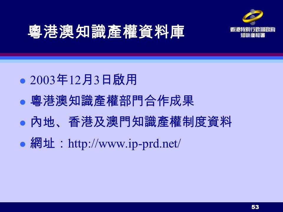 53 粵港澳知識產權資料庫 2003 年 12 月 3 日啟用 粵港澳知識產權部門合作成果 內地、香港及澳門知識產權制度資料 網址: http://www.ip-prd.net/