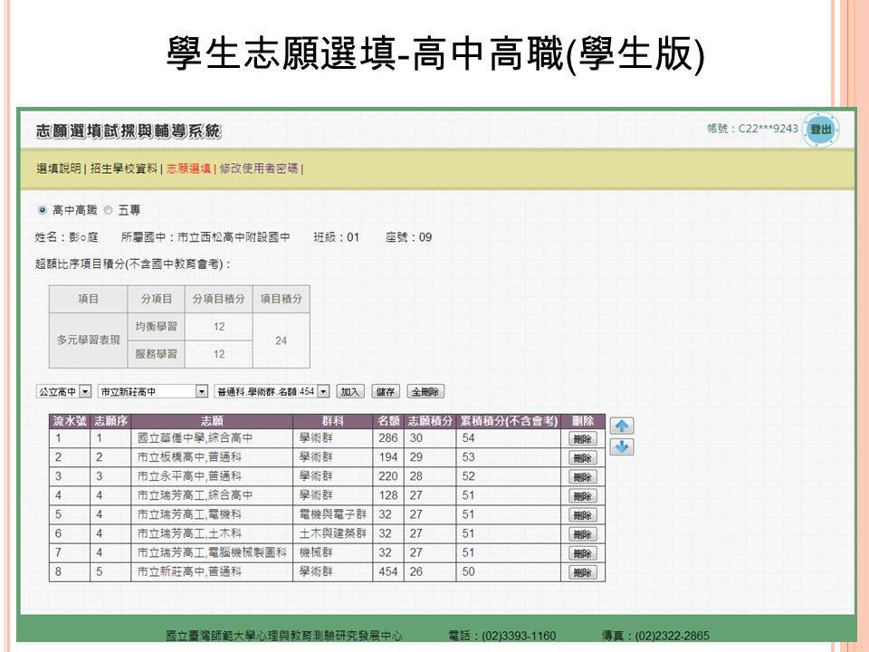 學生志願選填 - 高中高職 ( 學生版 )