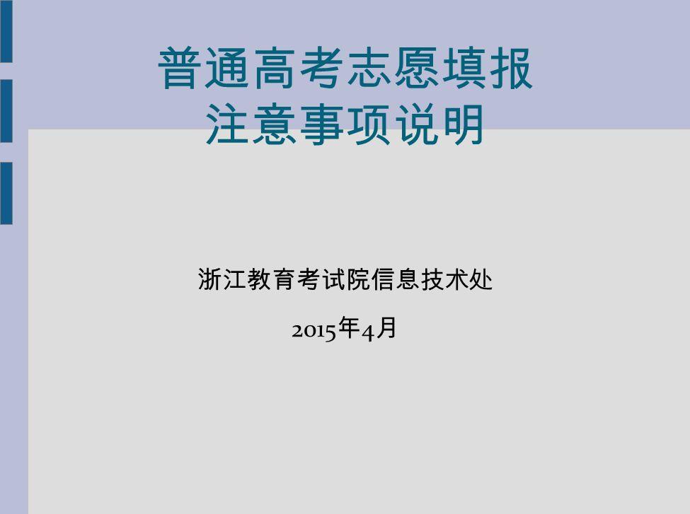 普通高考志愿填报 注意事项说明 浙江教育考试院信息技术处 2015 年 4 月