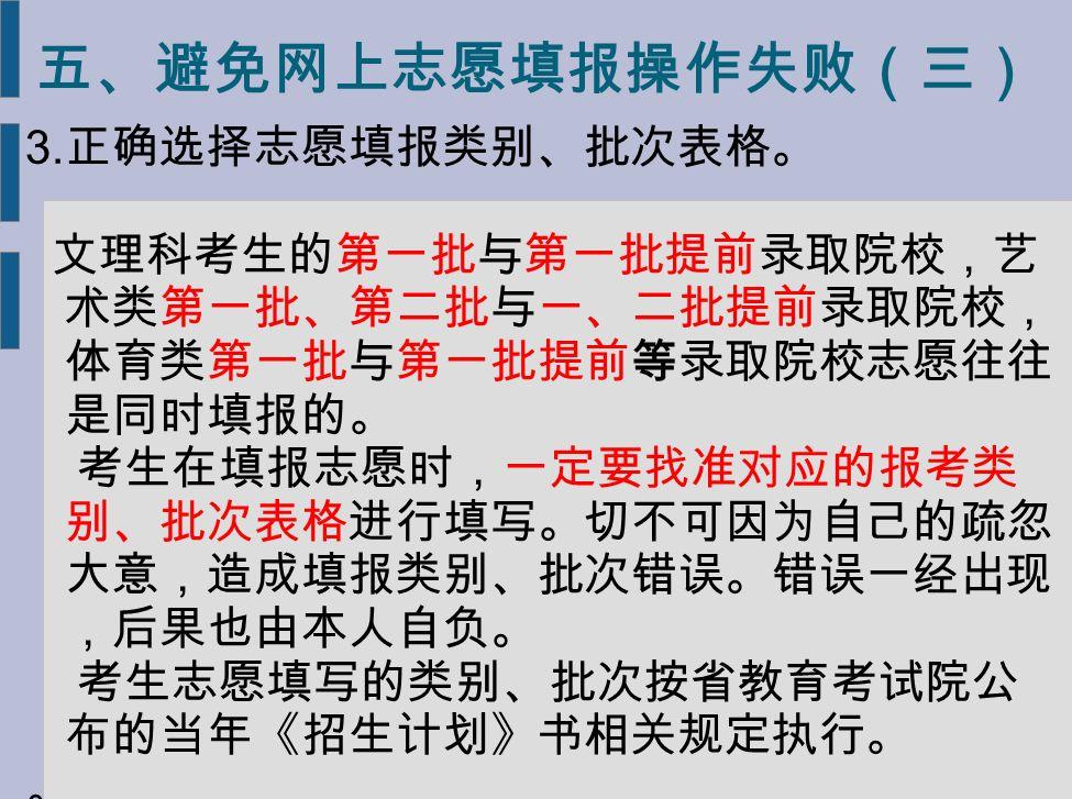 五、避免网上志愿填报操作失败(三) 3.