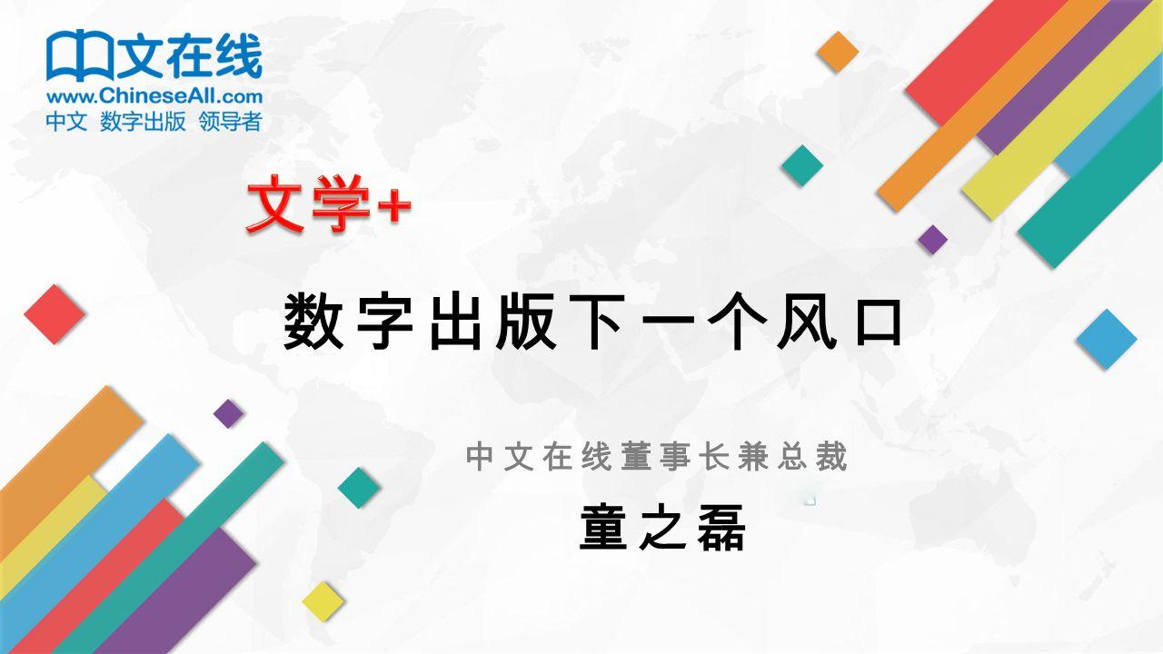 中文在线董事长兼总裁 数字出版下一个风口 童之磊