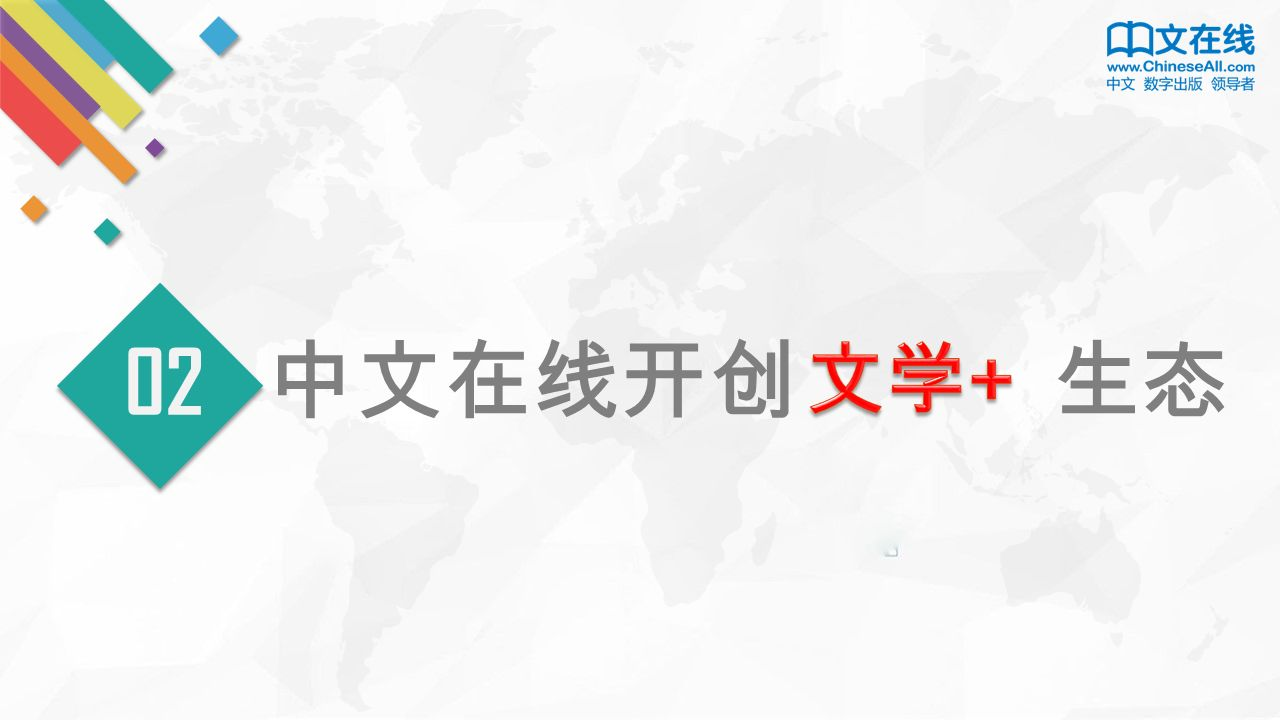 02 中文在线开创 生态