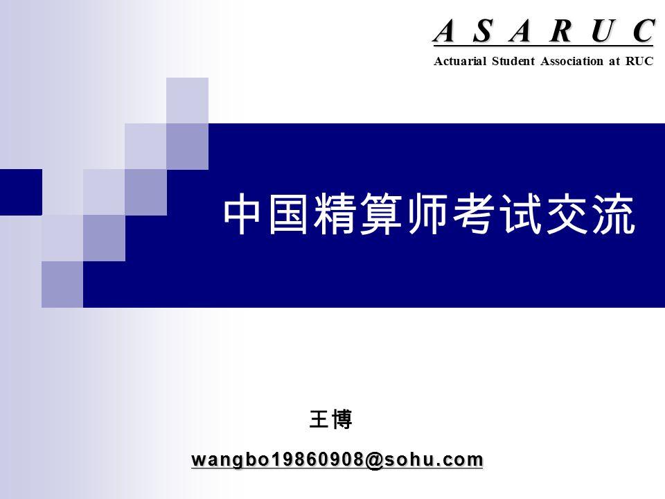 中国精算师考试交流 wangbo19860908@sohu.com ASARUC Actuarial Student Association at RUC 王博