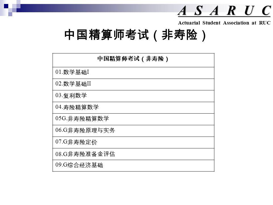 中国精算师考试(非寿险) ASARUC Actuarial Student Association at RUC 中国精算师考试(非寿险) 01.