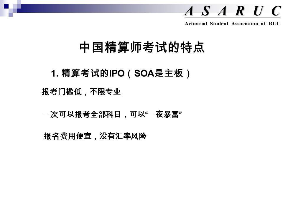 中国精算师考试的特点 ASARUC Actuarial Student Association at RUC 1.