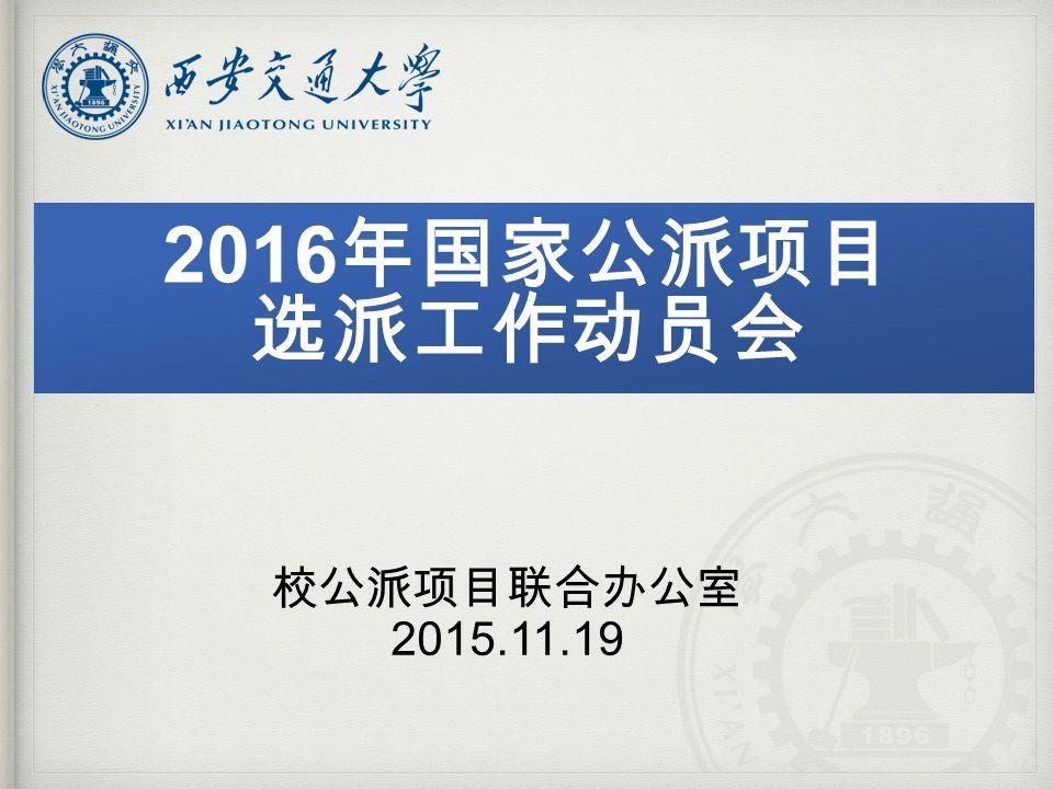 2016 年国家公派项目 选派工作动员会 校公派项目联合办公室 2015.11.19