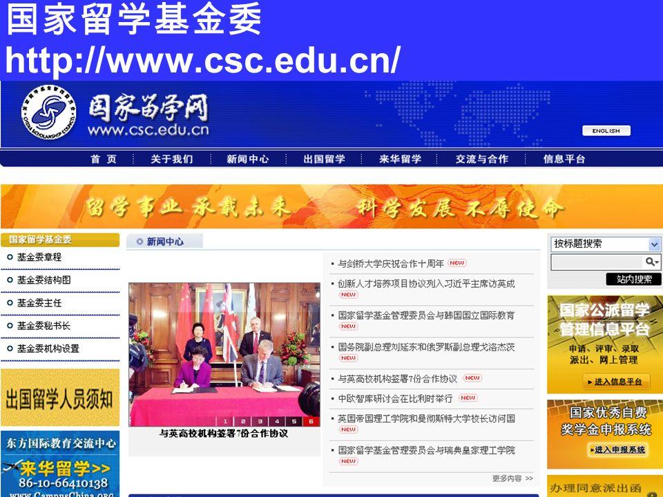 国家留学基金委 http://www.csc.edu.cn/
