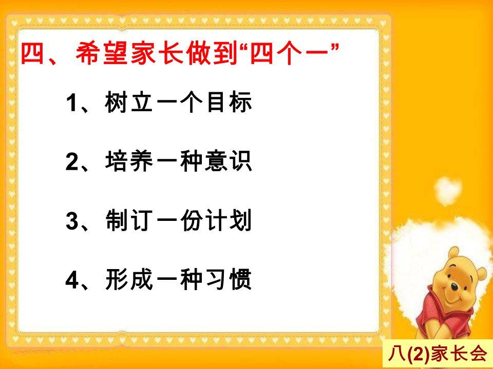 四、希望家长做到 四个一 1 、树立一个目标 2 、培养一种意识 3 、制订一份计划 4 、形成一种习惯 八 (2) 家长会