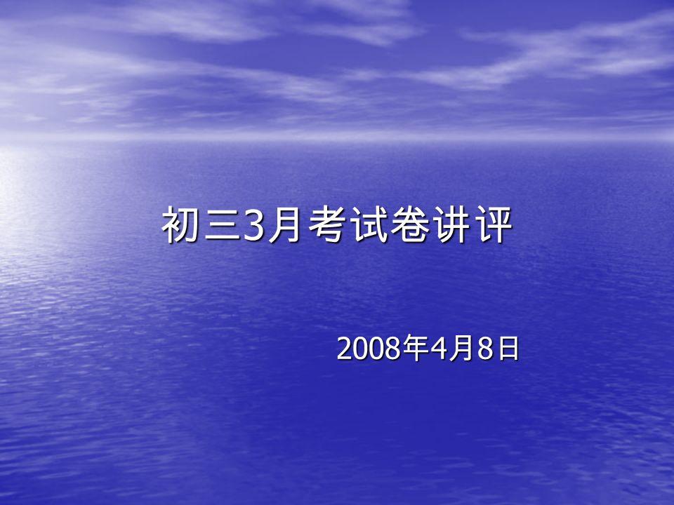 初三 3 月考试卷讲评 2008 年 4 月 8 日