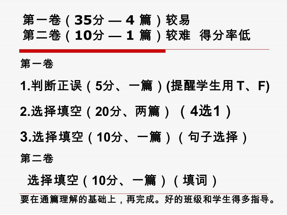 二. 各大题分析 3. 阅读理解 45 分 — 5 篇 — 200 a. 文章个别词或句 b.