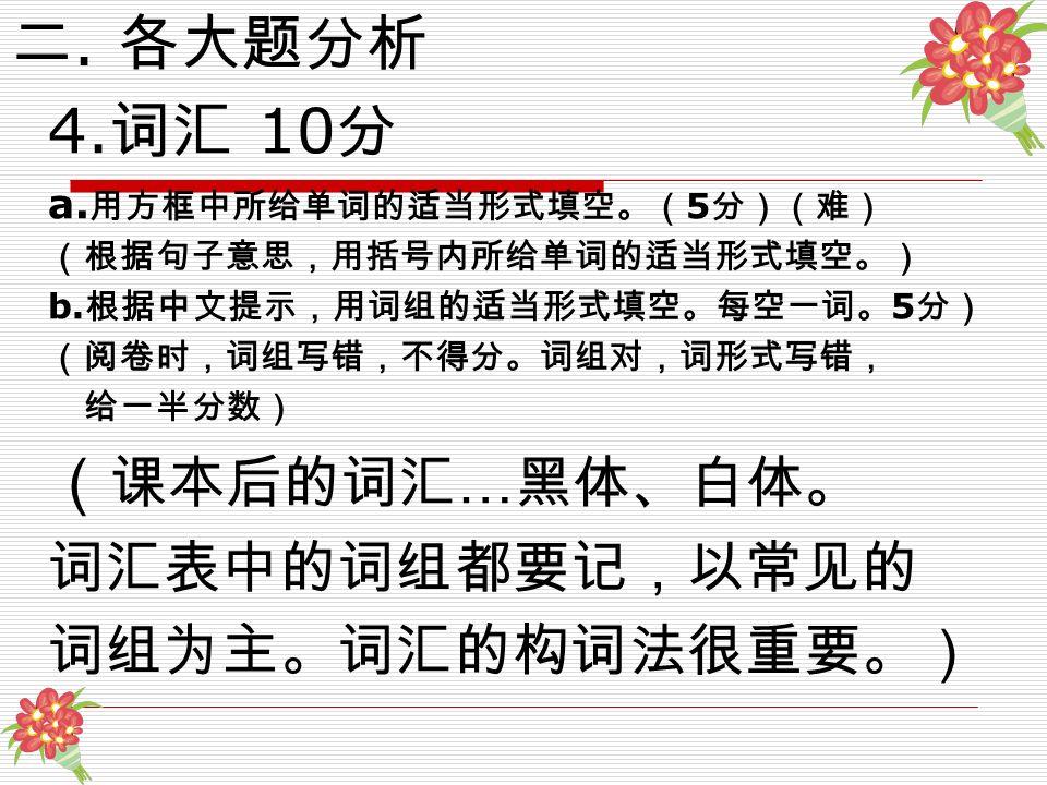 第一卷( 35 分 — 4 篇)较易 第二卷( 10 分 — 1 篇)较难 得分率低 第一卷 1. 判断正误( 5 分、一篇) ( 提醒学生用 T 、 F) 2.