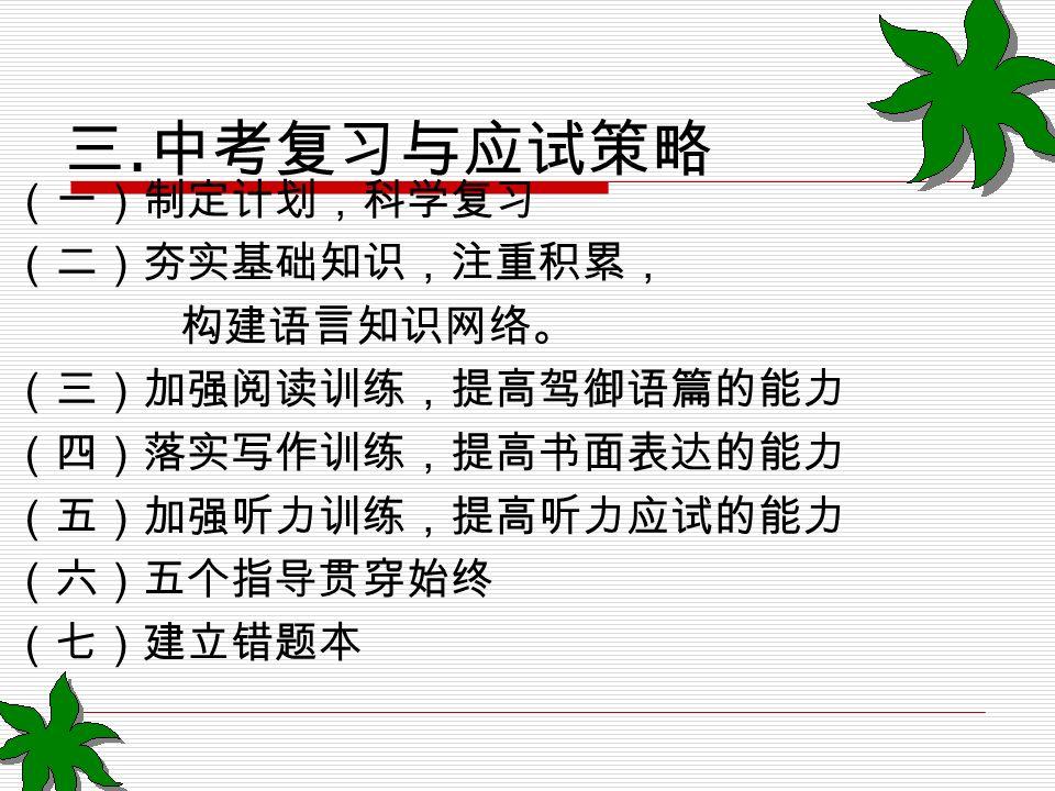 二. 各大题分析 7. 书面表达 a. 翻译句子 (提示词) b. 看图写句子 c. 提示作文