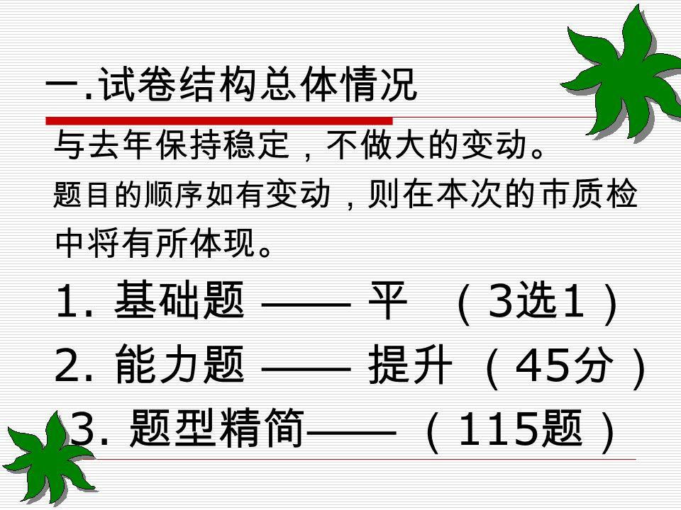 概 况 1. 命题依据 教育部颁布的《英语课程标准》(五级要求) 省普教室颁布的《考试大纲》(只要了解) 市教育学院颁布的《考试说明》(重点有无变化) 2.