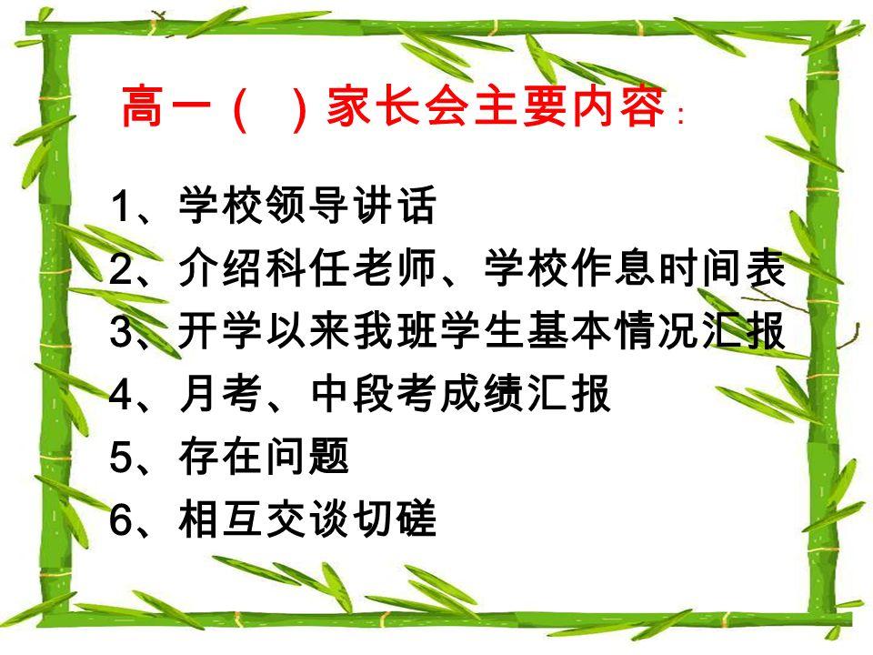 高一 ( )班家长会 2011 年 月 日 了解 沟通 进步