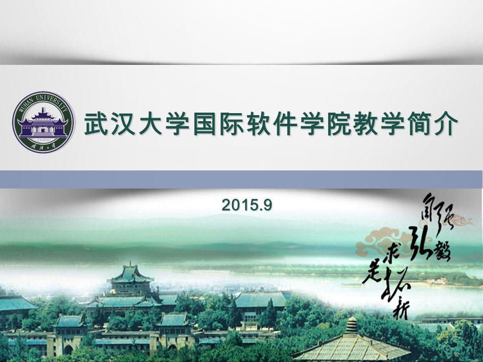 武汉大学国际软件学院教学简介 2015.9