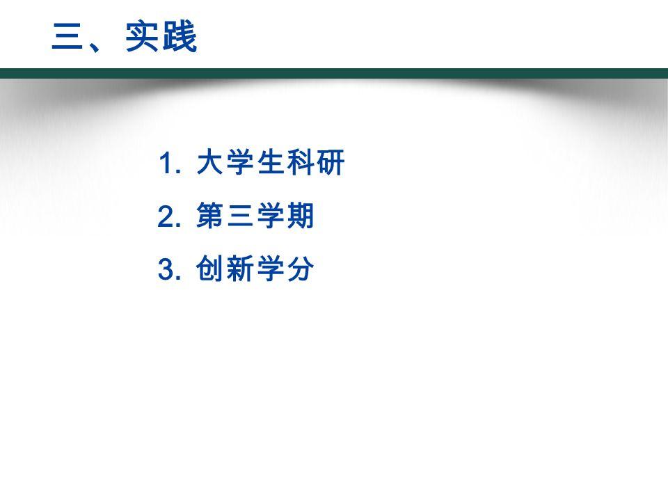 1. 大学生科研 2. 第三学期 3. 创新学分 三、实践