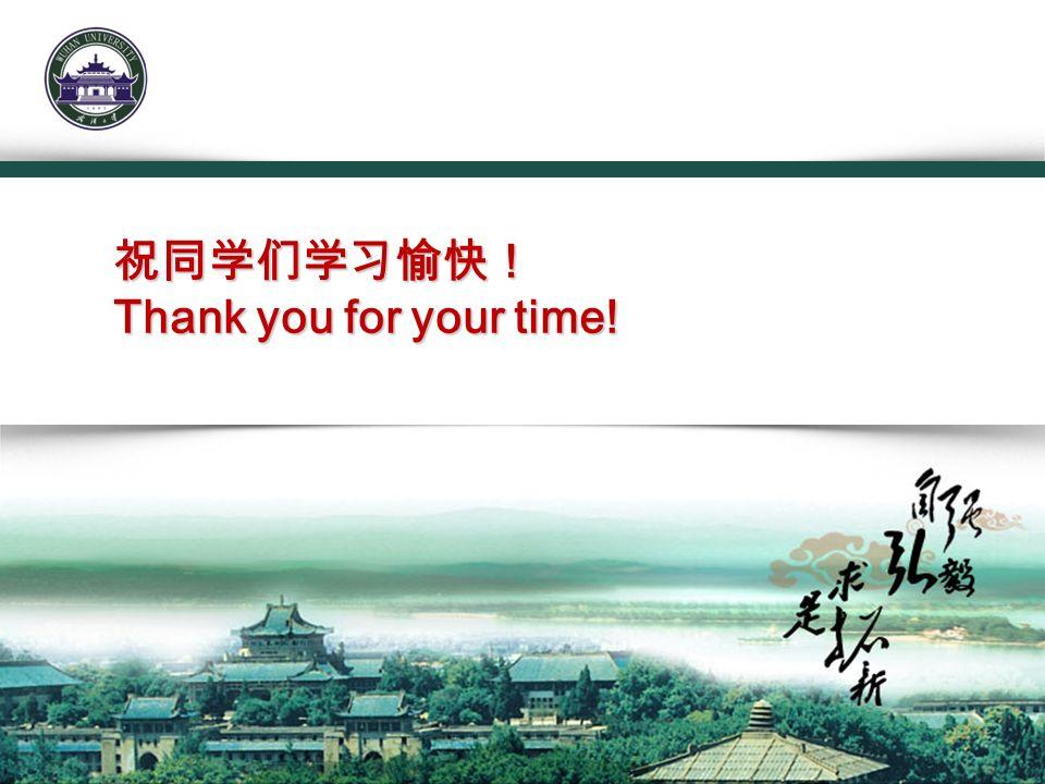 祝同学们学习愉快! Thank you for your time!