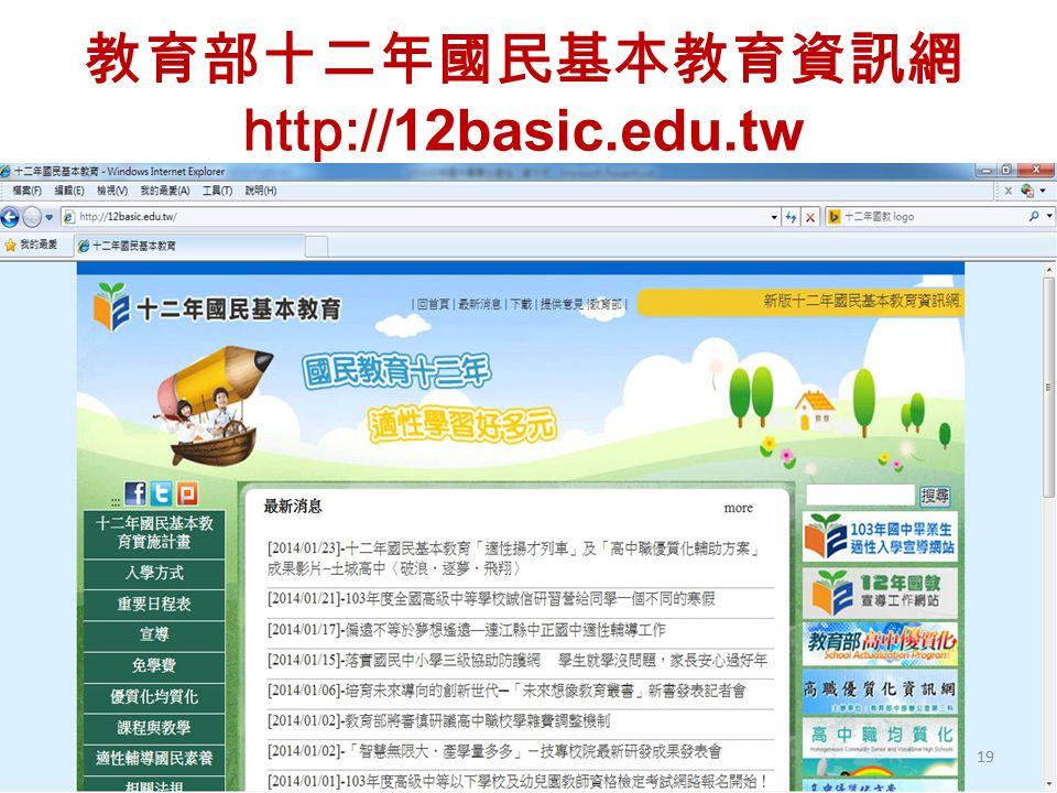教育部十二年國民基本教育資訊網 http://12basic.edu.tw 19