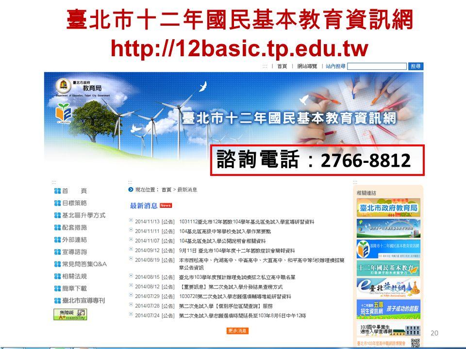 臺北市十二年國民基本教育資訊網 http://12basic.tp.edu.tw 諮詢電話: 2766-8812 20