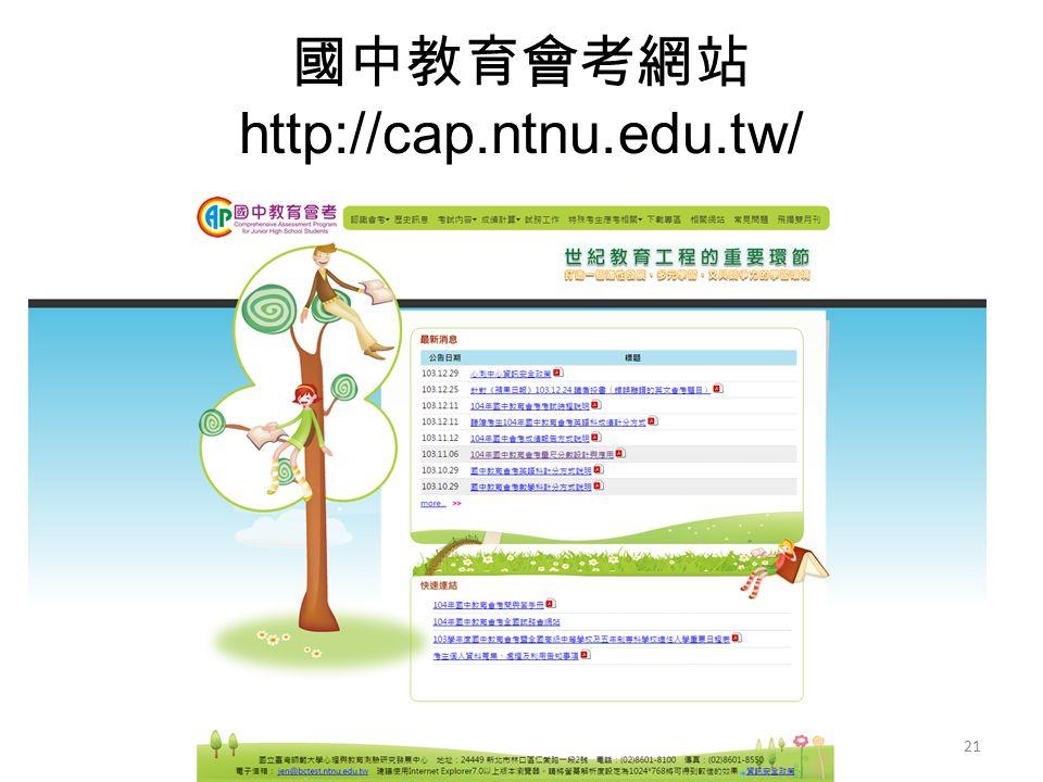 國中教育會考網站 http://cap.ntnu.edu.tw/ 21