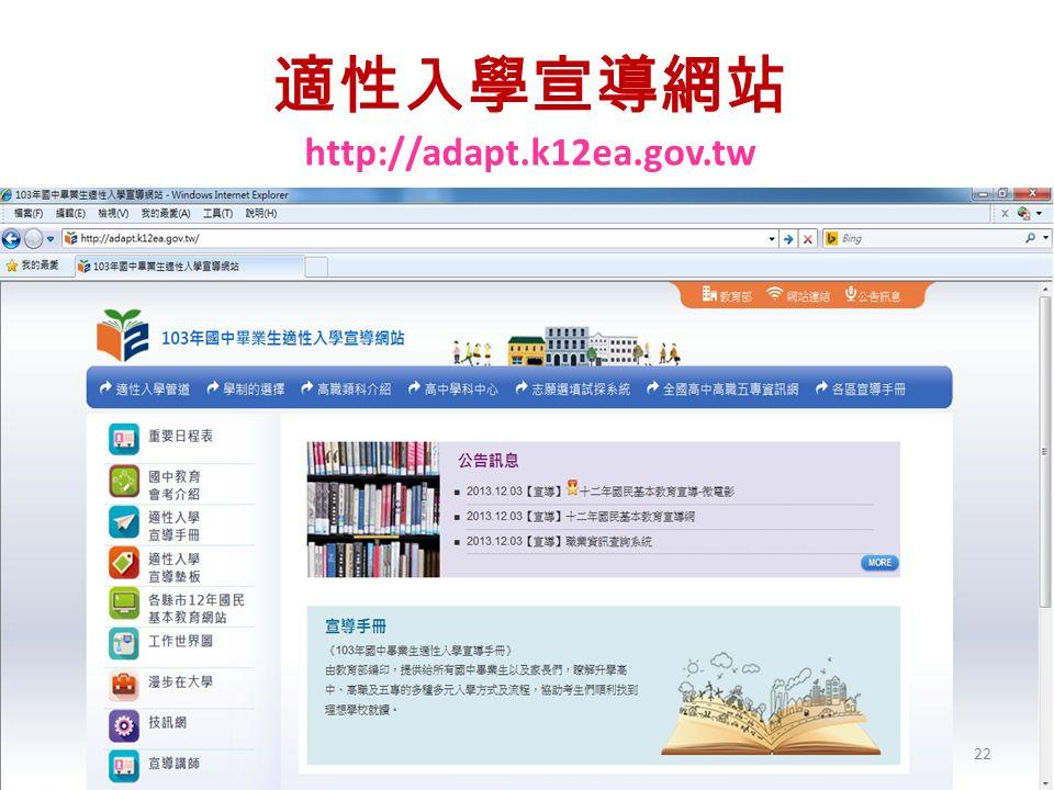 適性入學宣導網站 http://adapt.k12ea.gov.tw 22