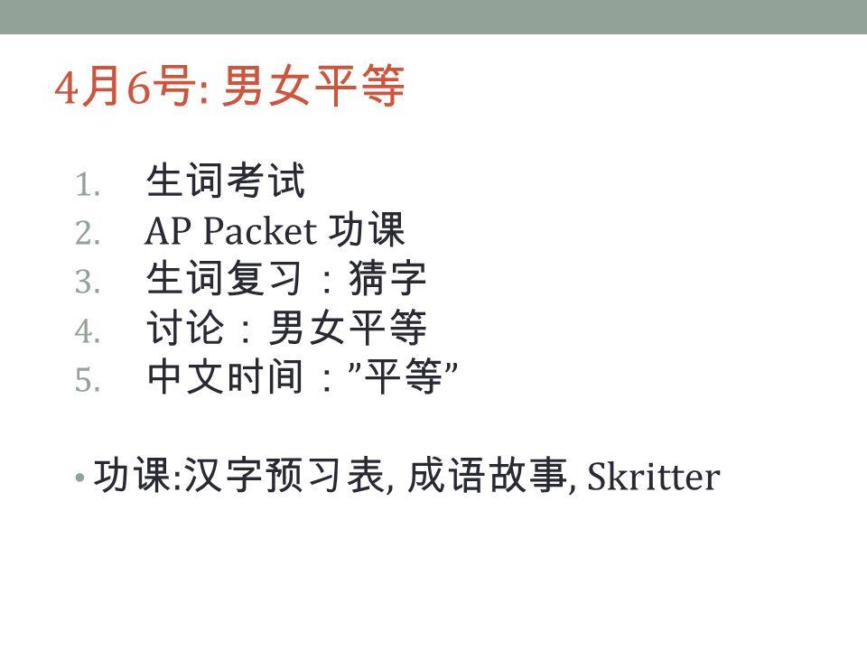 4 月 6 号 : 男女平等 1. 生词考试 2. AP Packet 功课 3. 生词复习:猜字 4.