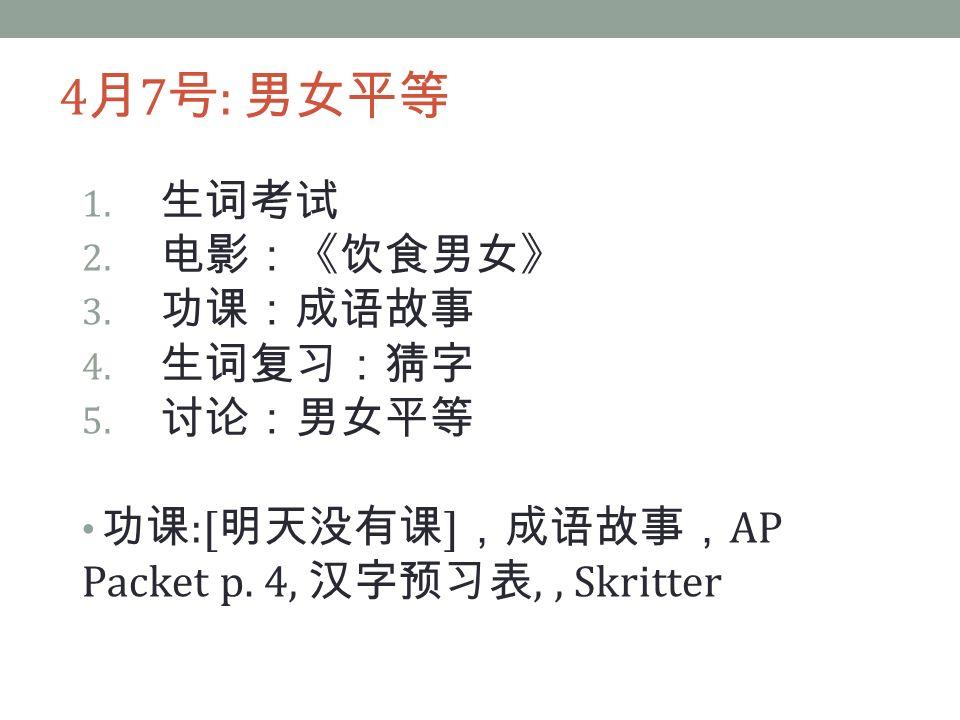 4 月 7 号 : 男女平等 1. 生词考试 2. 电影:《饮食男女》 3. 功课:成语故事 4.