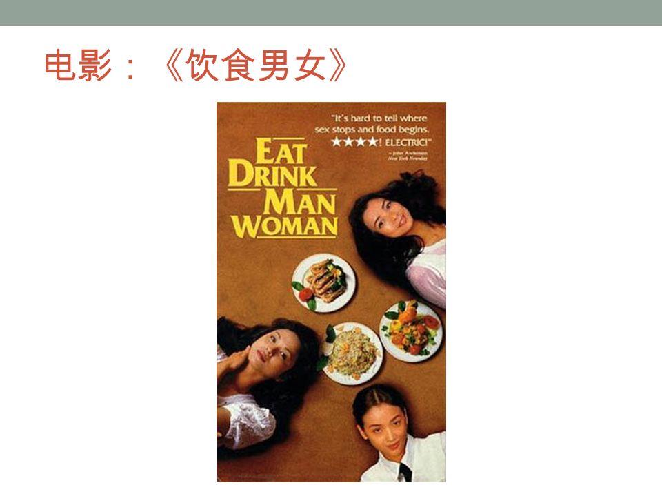 电影:《饮食男女》