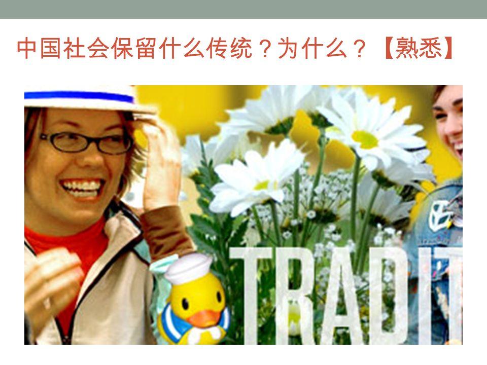 中国社会保留什么传统?为什么?【熟悉】