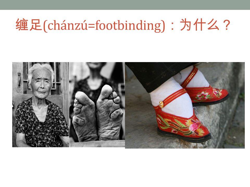缠足 (chánzú=footbinding) :为什么?