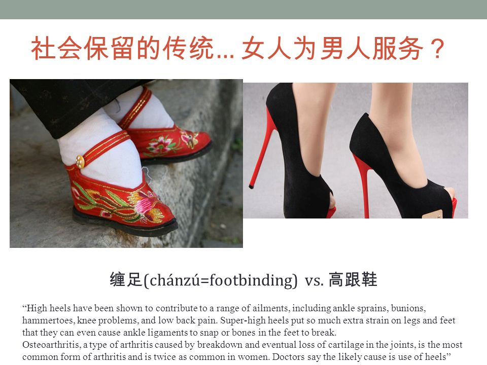 缠足 (chánzú=footbinding) vs.