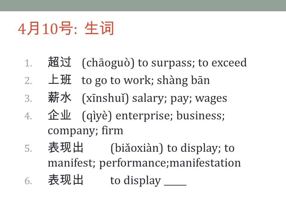 4 月 10 号 : 生词 1. 超过 (chāoguò) to surpass; to exceed 2.