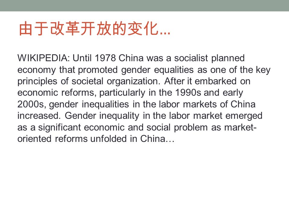 由于改革开放的变化 … WIKIPEDIA: Until 1978 China was a socialist planned economy that promoted gender equalities as one of the key principles of societal organization.