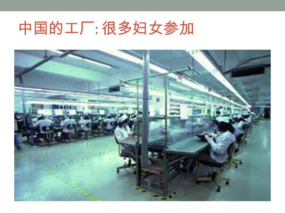 中国的工厂 : 很多妇女参加