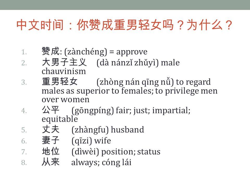 中文时间:你赞成重男轻女吗?为什么? 1. 赞成 : (zànchéng) = approve 2.