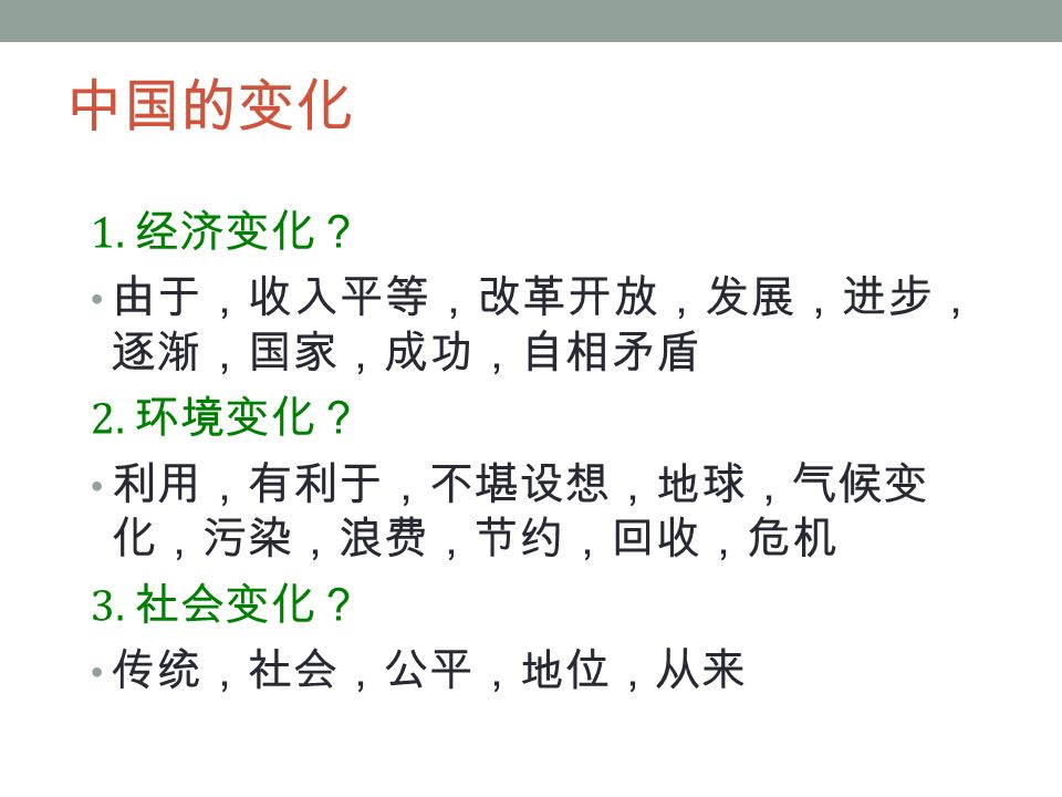中国的变化 1. 经济变化? 由于,收入平等,改革开放,发展,进步, 逐渐,国家,成功,自相矛盾 2.