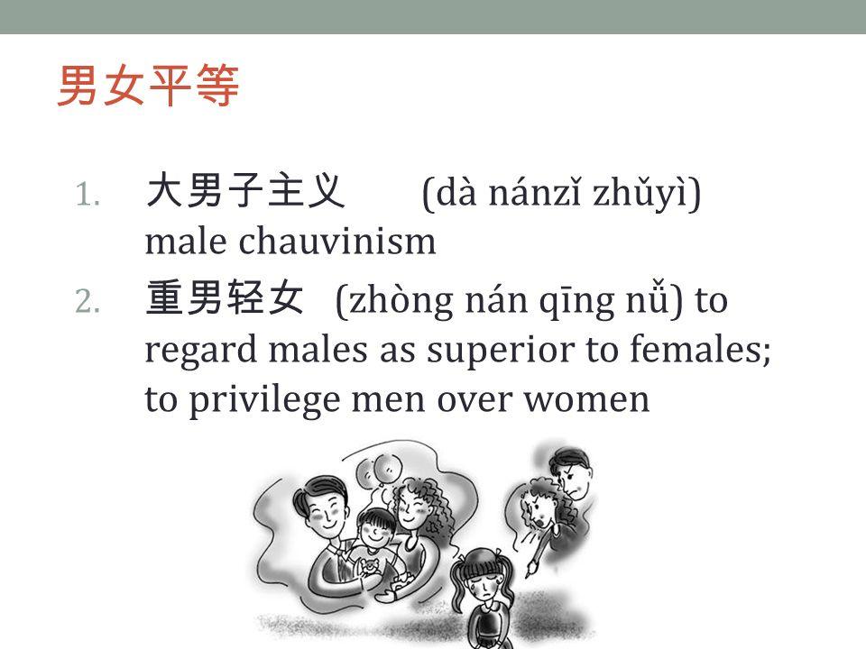 男女平等 1. 大男子主义 (dà nánzǐ zhǔyì) male chauvinism 2.