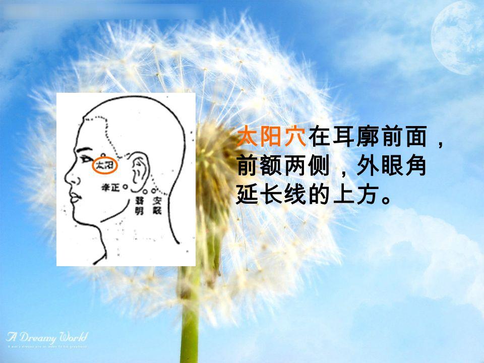 太阳穴在耳廓前面, 前额两侧,外眼角 延长线的上方。
