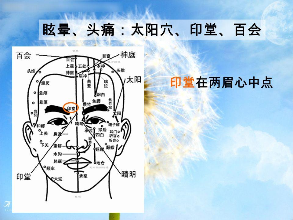 眩晕、头痛:太阳穴、印堂、百会 印堂在两眉心中点