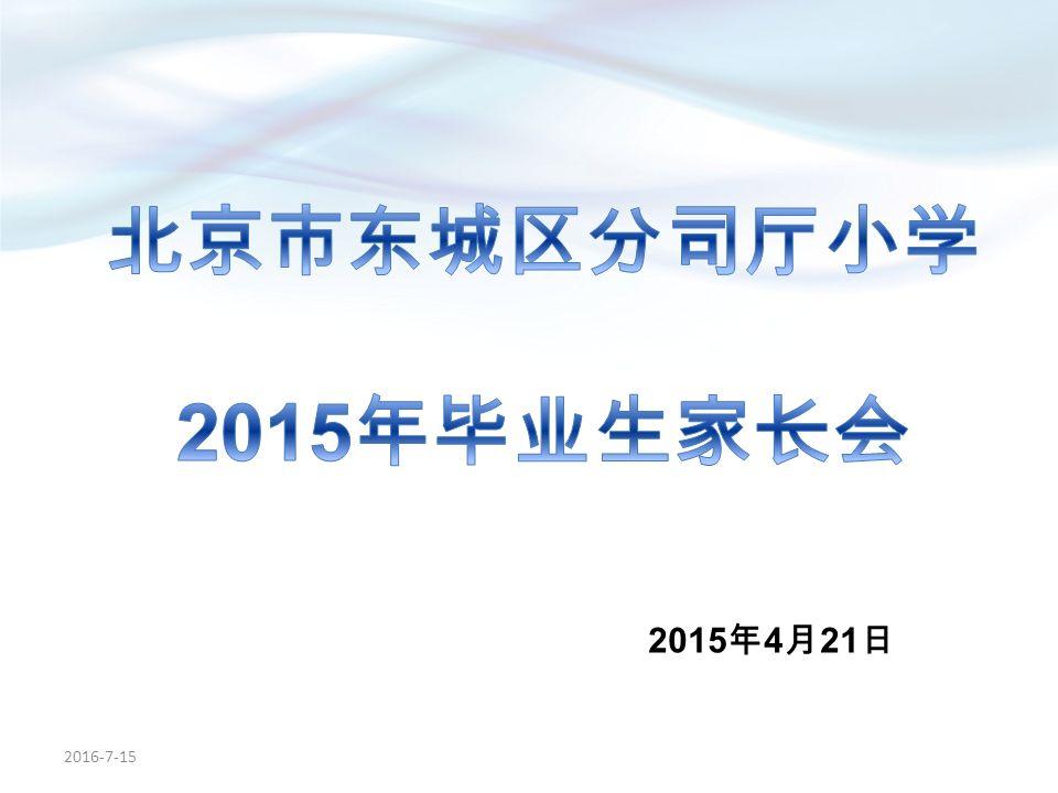 2015 年 4 月 21 日 2016-7-15