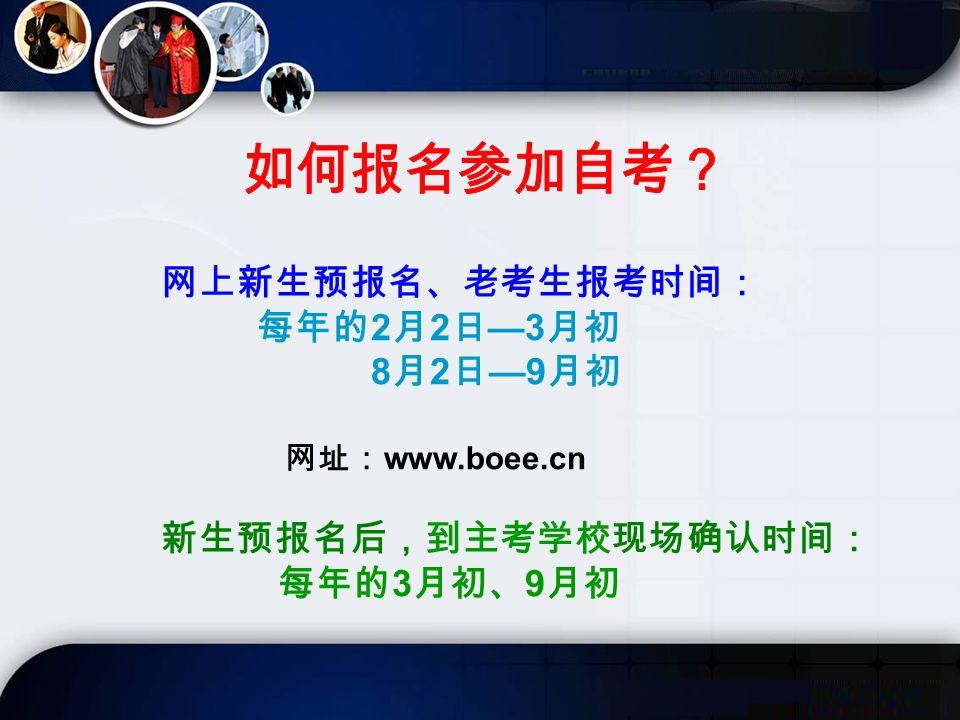上海市自考有多少专业? 自考专业有 97 个 每个专业只有一所主考学校 各专业和主考学校的信息的查询地址 上海招考热线( www.shmeea.edu.cn ) www.shmeea.edu.cn