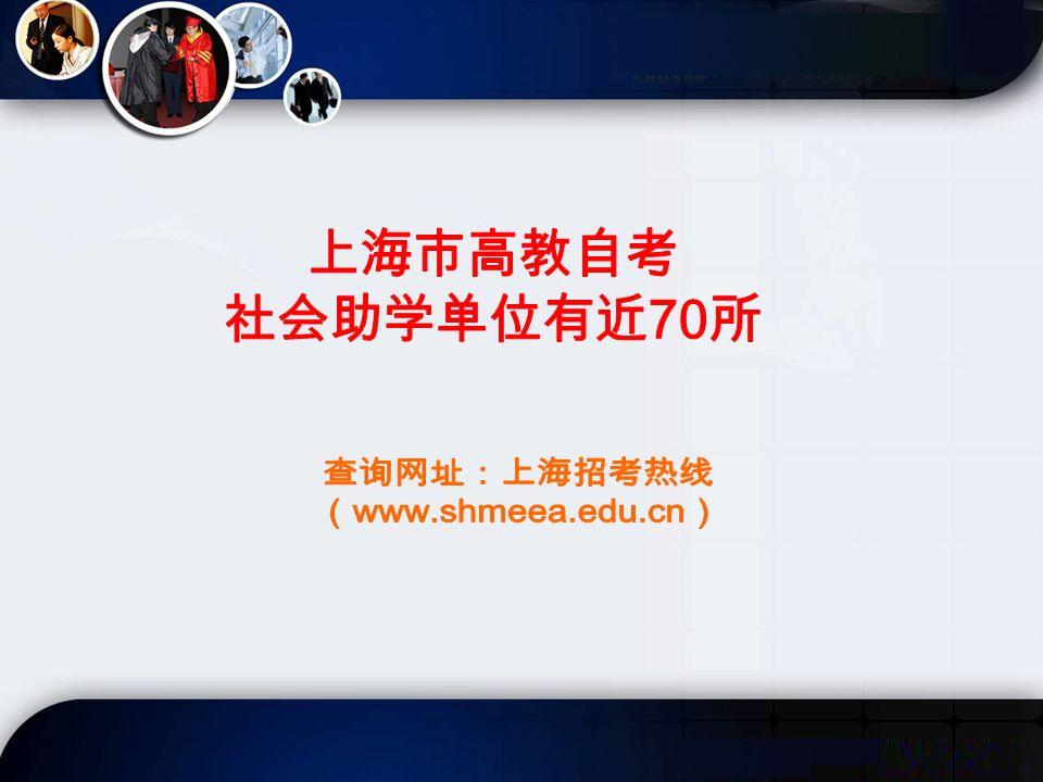 上海市高教自考学习方式