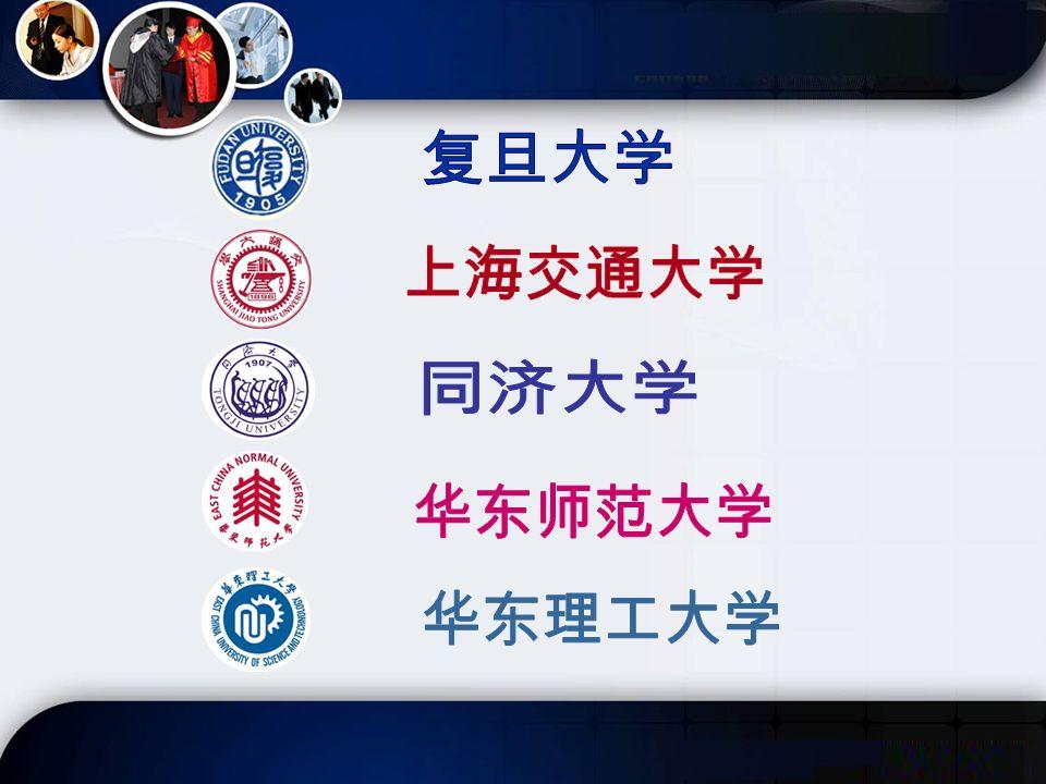 上海市自考有多少主考学校? 上海市高等教育自学考试主考学校有 19 所 每个主考学校有若干个专业 19 所主考学校是 ——