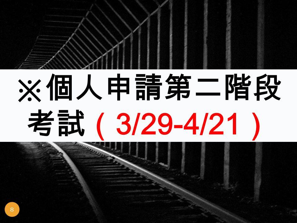 ※個人申請第二階段 考試( 3/29-4/21 ) 8