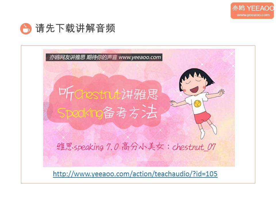 请先下载讲解音频 亦鸥 YEEAOO www.yeeaoo.com http://www.yeeaoo.com/action/teachaudio/ id=105