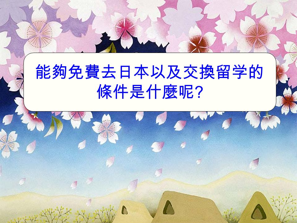 能夠免費去日本以及交換留学的 條件是什麼呢