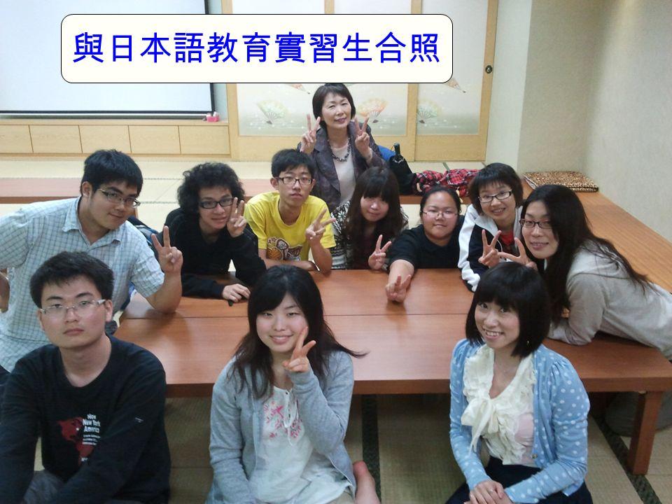 與日本語教育實習生合照