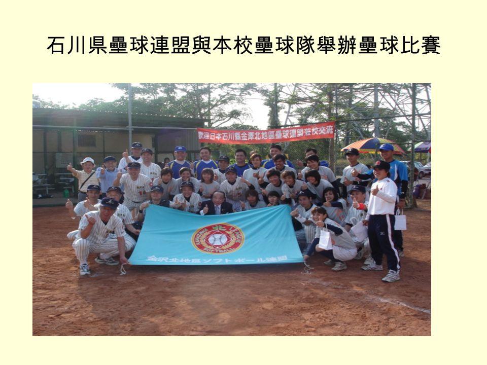 石川県壘球連盟與本校壘球隊舉辦壘球比賽