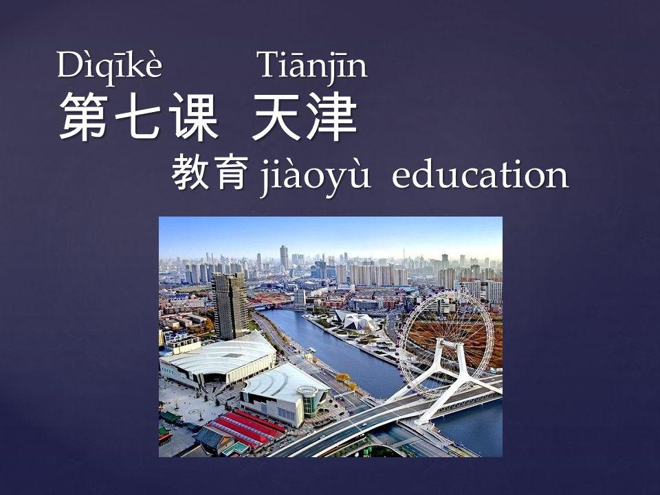 Dìqīkè Tiānjīn 第七课 天津 教育 jiàoyù education