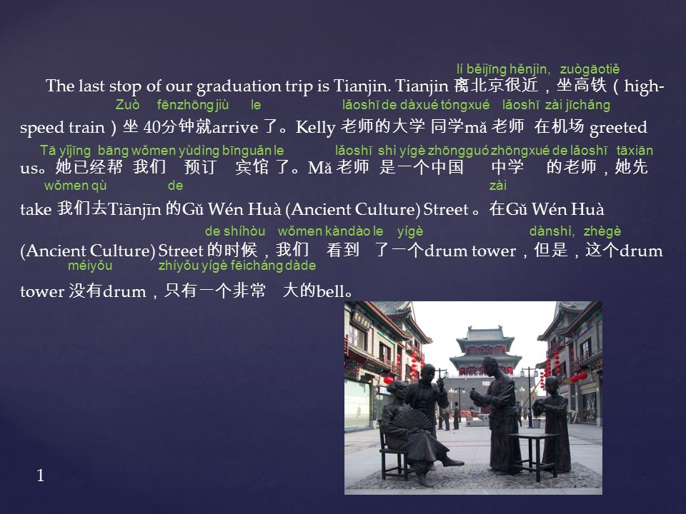 The last stop of our graduation trip is Tianjin.